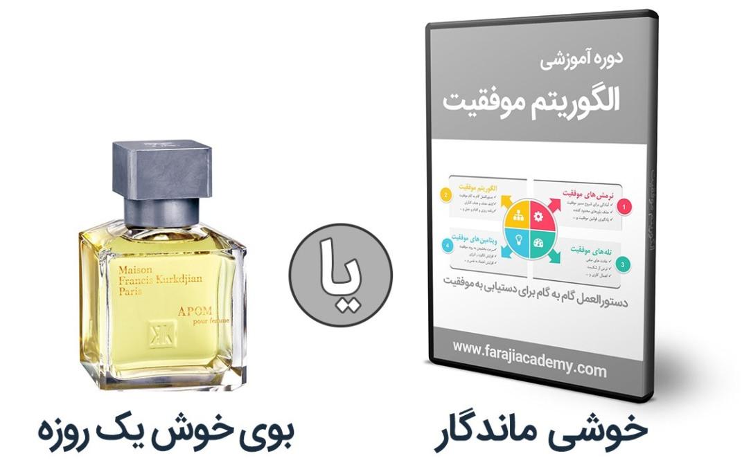 مقایسه عطر با الگوریتم موفقیت